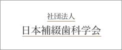 社団法人日本補綴歯科学会