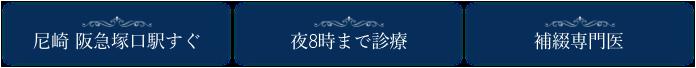 尼崎阪急塚口駅すぐ・夜8時まで診療・補綴専門医
